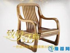 致敬经典:一把被放在博物馆里展出的椅子