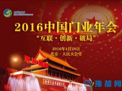 2016中国门业年会亮点抢先看