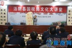汤阴县国税局组织干部职工举办文化大讲堂