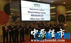 伟业控股香港新加坡双重挂牌上市,河南首家
