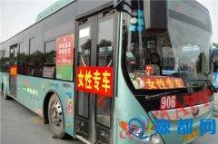 """郑州""""女性专车""""车队书记:出于关爱不会取消"""