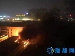 郑州东建材广场起火 房顶被烧穿暂无人员伤亡
