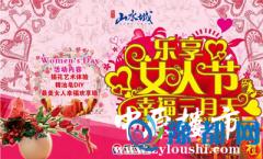 """恒大山水城""""乐享女人节 幸福三月天""""将启"""