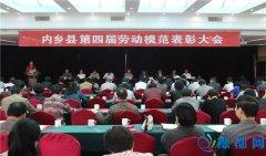 我县召开第四届劳动模范表彰大会