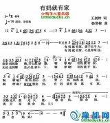 淅川王剑钟创作儿歌《有妈就有家》将在中央电视台播出