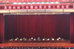 县委农村工作暨扶贫开发工作会议隆重召开