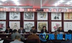 区工商联召开七届十三次主席、会长(扩大)会议