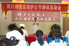 周口博爱妇科医院举行护士节趣味运动会