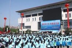 """淅川启动""""保护丹江水 青春在行动""""青年志愿服务活动"""