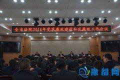 全市法院党风廉政建设和反腐败工作会议召开