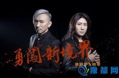 信乐团《勇闯新境界》首发 刘晓华/傅超华联手出击
