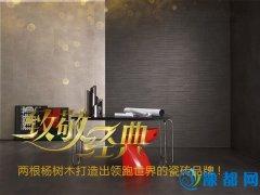 致敬经典:两根杨树木打造出领跑世界的瓷砖品牌