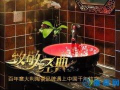 致敬经典:百年意大利陶瓷品牌遇上中国千年故宫