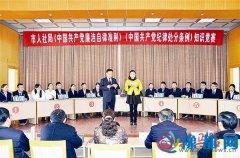 市人社局举办《中国共产党廉政准则》知识竞赛