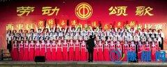 我县举办庆祝五一国际劳动节歌咏比赛