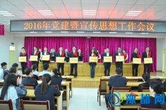 济源职业技术学院召开2016年党建暨宣传思想工作会议