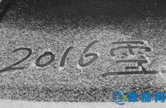 周口今日降下今年首场雪 降雪或持续一天
