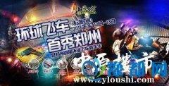 恒大山水城郑州首届环球飞车嘉年华活动将启