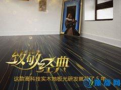 致敬经典:这款高科技实木地板光研发就花了5年