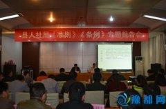 县人社局举办《准则》、《条例》专题报告会