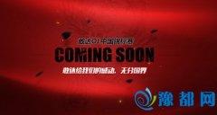 我为国家开敢达 《机动战士敢达OL》掀中国锦标赛