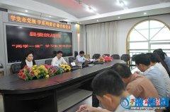 """县委统战部召开""""两学一做""""学习教育动员会"""