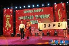 """2016年驻马店市""""天中最美母亲""""颁奖典礼在我县上河城举行"""
