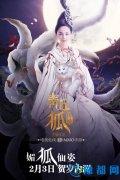 仙狐齐拜年《青丘狐传说》2月3日贺岁内测开启