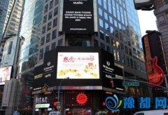 纽约时代广场现中国挂面品牌 网友:河南又火了(图)