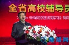 第二届全省高校辅导员工作现场会在河南大学召开
