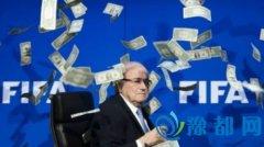 FIFA丑闻:瑞士50银行账户涉腐资金出入遭冻结