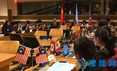 第三届中美高中生模联大会在联合国总部召开