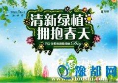 华启・金悦府周末趣味绿植DIY&草莓采摘游