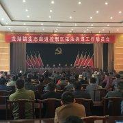 [龙湖镇]召开生态廊道控制区依法拆违工作动员会