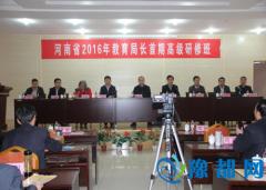 教育厅举办首期全省教育局长高级研修班