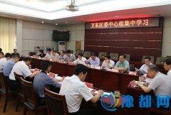 区委中心组集中学习《中国共产党章程》