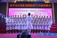 舞动天使风采 颂扬健康华章 我县举办2016年5?12护士节颁奖晚会