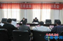 平舆县2016年防范非法集资宣传月活动动员会召开