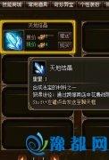 进入五行炼狱43u游戏《烈火战神》获取天地结晶