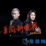 信乐团之双华:难兄难弟台北卖唱的日子