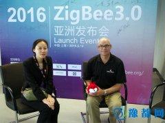 独家专访ZigBee联盟高层 3.0标准能否重夺江山