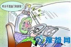 豫公布10起酒驾致死事故 一司机喝1斤半白酒开车