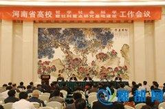河南省高校哲学社会科学工作会议召开