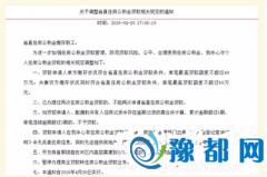 河南省直公积金新政:暂停商贷转公积金业务