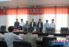县人民政府与京东集团举行战略合作协议签约仪式