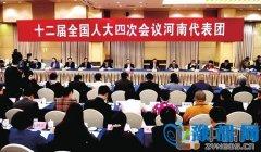 河南代表团审议全国人大常委会工作报告 杨洁篪参加