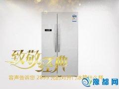 致敬经典:容声告诉您2899元的对开门冰箱什么样