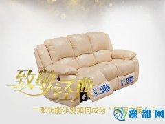 """致敬经典:一张功能沙发如何成为""""镇店之宝"""""""