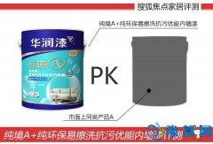 华润漆纯境A+纯环保易擦洗抗污优能内墙漆评测