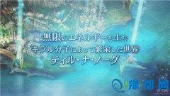 BNEI公布传说系列新作《闪光传说》 可惜是款手游!